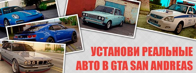 3142-gta-san-andreas-cars